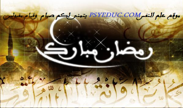 ramadan psyeduc